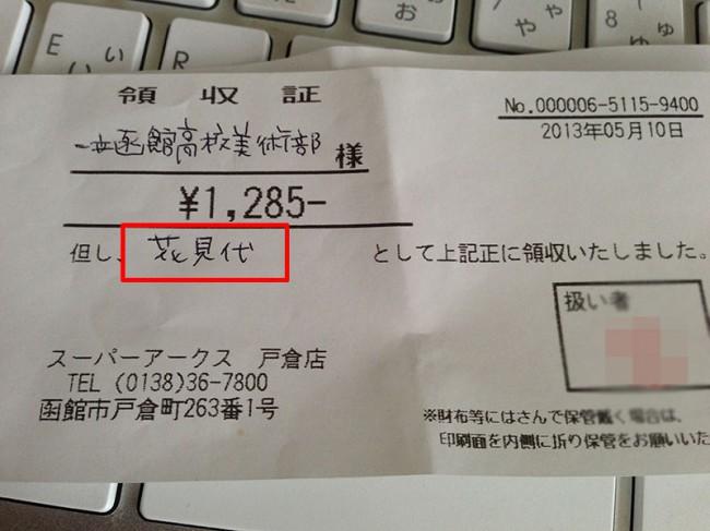130513a
