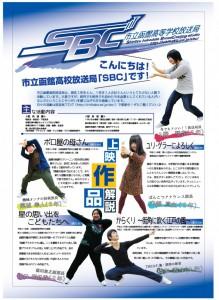 市立函館高等学校放送局