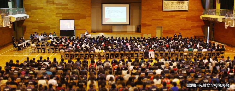 2〜3年次で取り組む課題研究論文の全校発表の風景。