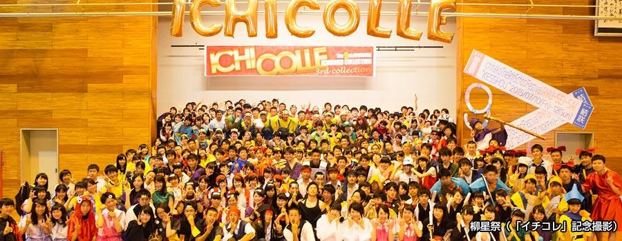 「イチコレ」出場者が集まって記念撮影。