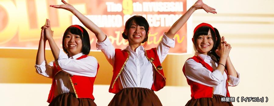柳星祭の生徒会企画「イチコレ」とは、各クラスで制作した衣装をまるでパリコレのごとく発表する場です。