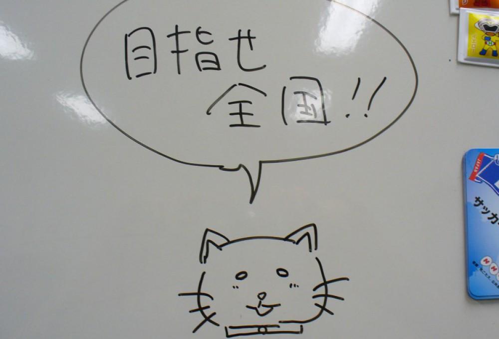 SBC 市立函館高等学校放送局