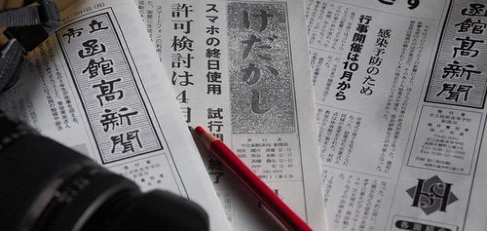 市立函館高等学校新聞局